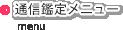通信鑑定メニュー
